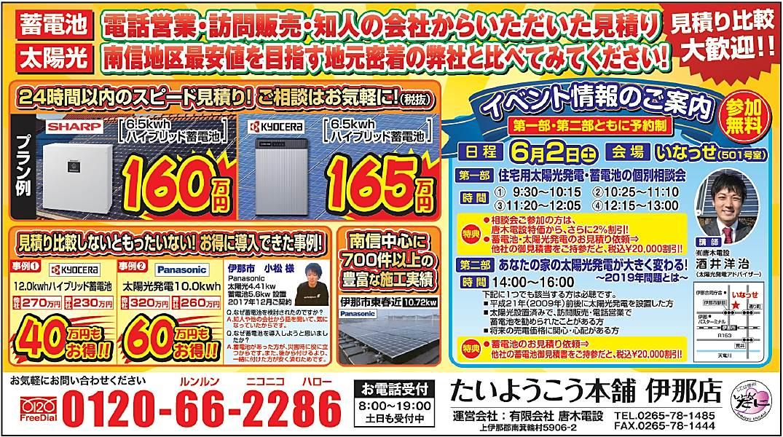 中日ホームニュース掲載広告5/25