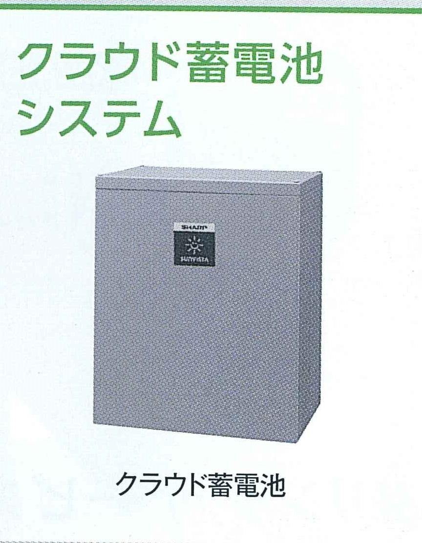 No.600 シャープクラウド蓄電池システム