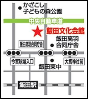 飯田文化会館MAP