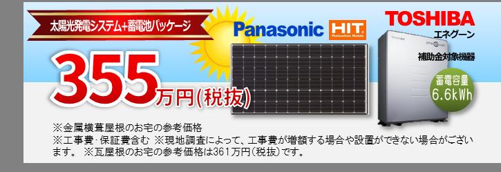 太陽光蓄電池パッケージ