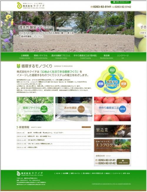 (株)キクイチのホームページ