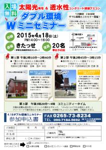 kikuichi_seminar