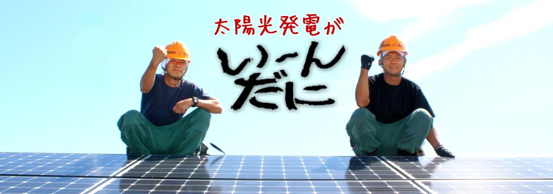 太陽光発電を知ろう